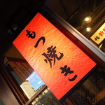 もつ焼き 肉の佐藤 -