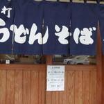 かとう - 入口には営業時間が表示されています。