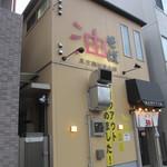 東京麺珍亭本舗 - 外観