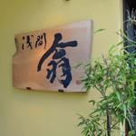 浅間 翁 - 看板