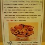 21888063 - 豚丼の説明