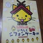 地域交流物産館 森トピア - しまねっこ いちじくシフォンケーキ(12個入り630円)