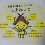 地域交流物産館 森トピア - 島根県観光キャラクター しまねっこ説明