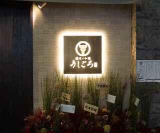 うしごろ 貫 恵比寿本店 - うしごろ貫は焼き肉と和酒の組み合わせがコンセプトの様です。