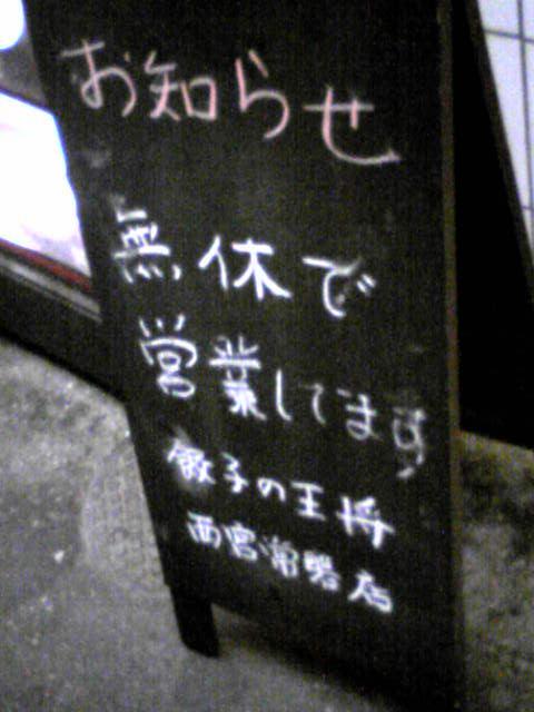 餃子の王将 西宮常磐店