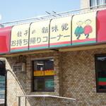 新味覚 本店 -