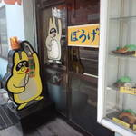 ぼうげつ - 入口