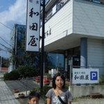 和田屋 -