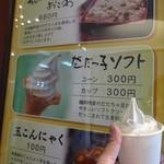 清川屋 - だだっ子ソフト(カップ)300円。