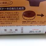 りくろーおじさんの店 - 賞味期限2013.10.09