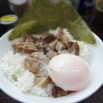 漫天兄弟 - 温玉チャーシュー丼250円