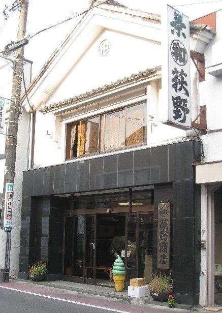 荻野商店 name=