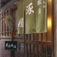 涿屋 - 店舗入口写真