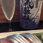 折衷旬彩 香月 - 鯖のきずしと、  風の森笊籬採り純米吟醸雄町。最高の組み合わせです