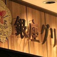 洋食屋 銀座グリルカーディナル - 看板