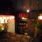 吉松亭 - すごい入口
