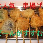 日本橋燻とん - 関西風じゃぶづけソース最高!