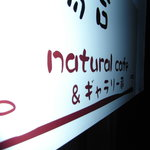 Natural Cafe&Gallery 蔵 - お店向かいの駐車場看板。