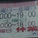 かじま - 営業時間(2013.10)