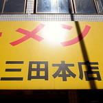 ラーメン二郎 - メン。男達、総本山に巡礼せよ!!(2013年9月18日)
