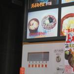 名代 富士そば - ワンコインのセットを食券を購入して注文です。