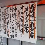 赤坂味一 - 開店記念全メニュー200円引き