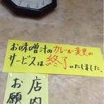 ルプラ - 「味噌汁→カレー変更サービス終了」のお知らせ