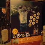 Bar K6 - モヒートフェア案内書。