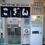 そば処 こぎん  - 店舗外観【2013年10月撮影】
