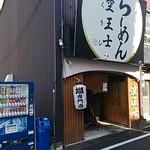 らーめん 空王士 - 店構え