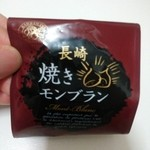 梅月堂  - 長崎 焼きモンブラン