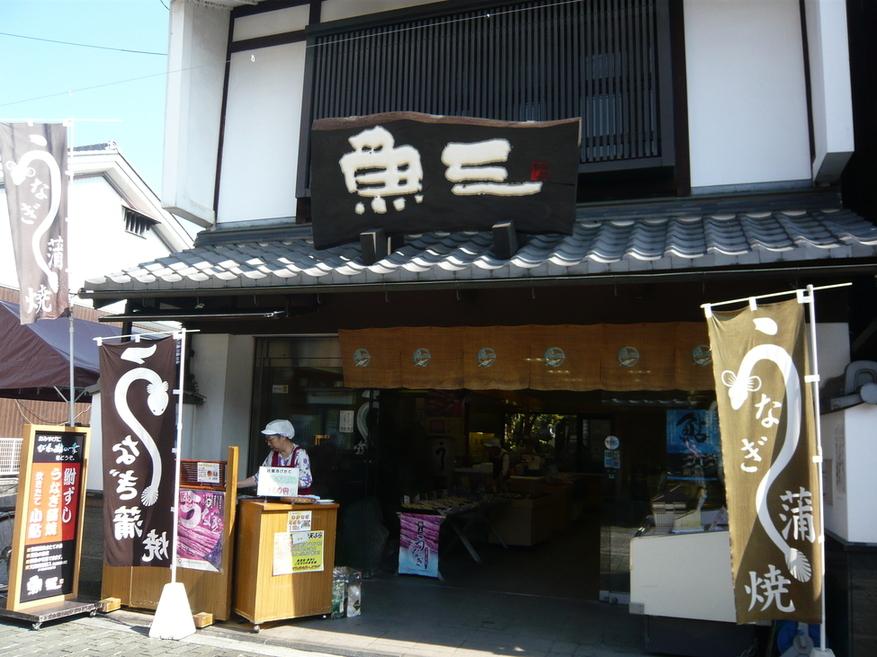 魚三北国街道本店