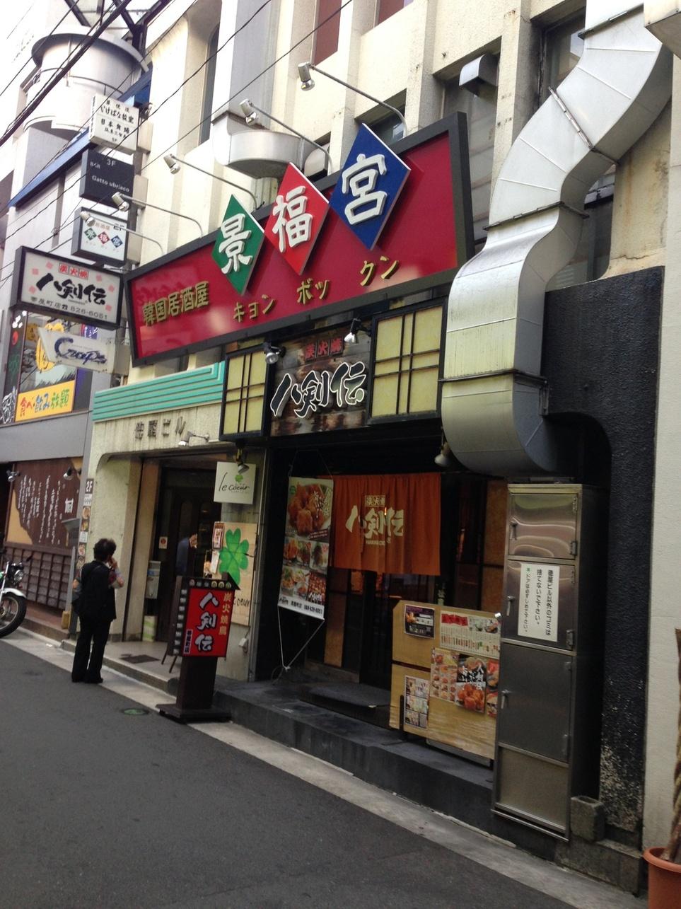 景福宮 帯屋町店
