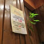アガリコオリエンタルビストロ - なんとこちらも札幌に出来ますよ~~