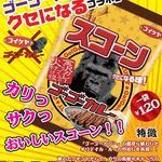ゴーゴーカレー - あの、スコーンにゴーゴーカレー味が登場!!