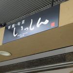 いっしん - 軍鶏・旬菜 いっしん