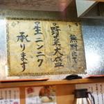 味噌麺処 花道 -