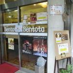 セイロンキッチン Bentota -