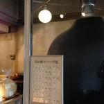 ボン・ボランテ - 大きなパン焼きの薪窯(黒い塊)