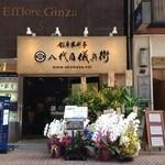 銀座米料亭 八代目儀兵衛 - 2013年10月7日、銀座5丁目にオープン。