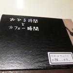 あくびカフェー - メニュー簿