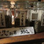 あくびカフェー - お茶の葉販売中