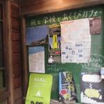 あくびカフェー - 掲示板