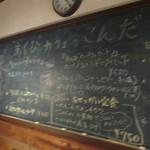 あくびカフェー - メニュー黒板編