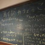 あくびカフェー - 黒板拡大