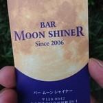 ムーンシャイナー - お昼と夜では店名が変わります