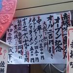 赤坂味一 - オープン記念価格