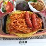 西洋軒 - 昭和のナポリランチ(2013-10)