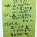 いつ樹 - 立川伊勢丹に貼ってあった新店情報。「鮮魚らーめん 五ノ神水産」が神田に年末オープンです。