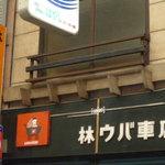 あくびカフェー - 尾道商店街の中に現存するお店①